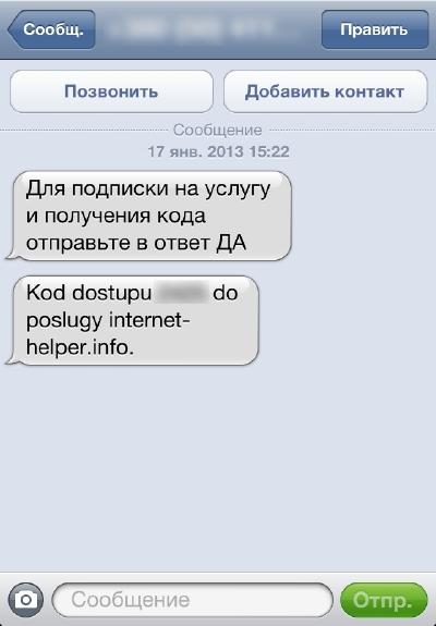 Интернет-мошенничество через Одноклассники: как украсть 900 грн.