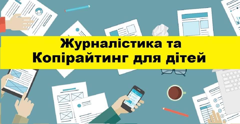 журналистика и копирайтинг.jpg