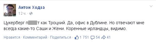 Администраторы Facebook -