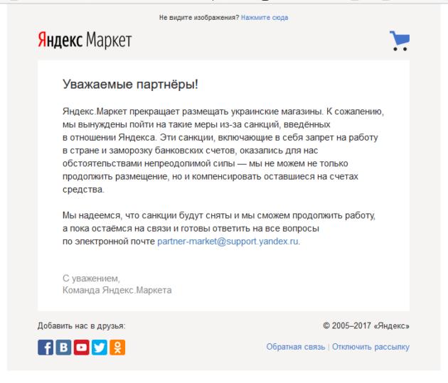 Яндекс обнулил счета украинских рекламодателей
