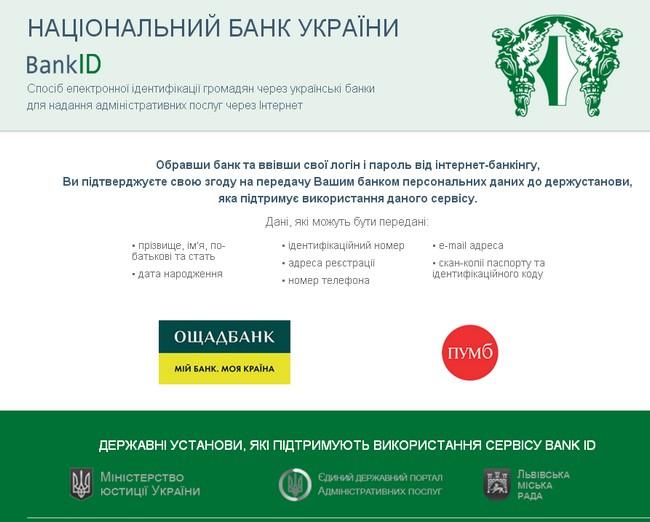 НБУ запускает электронный сервис BankID для получения госуслуг