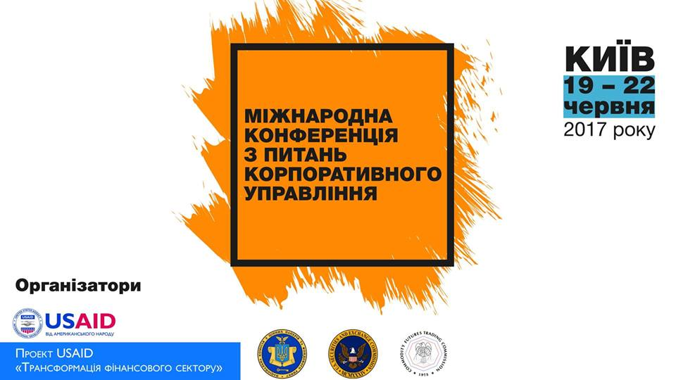 Международная конференция по вопросам корпоративного управления.jpg