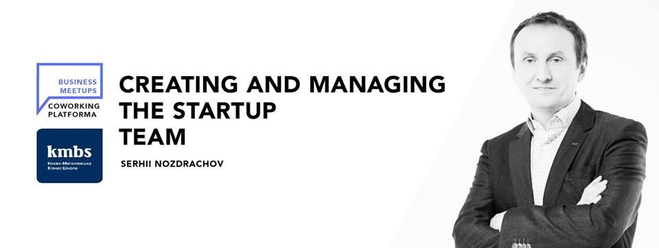 как создать и управлять командой стартапа.jpg