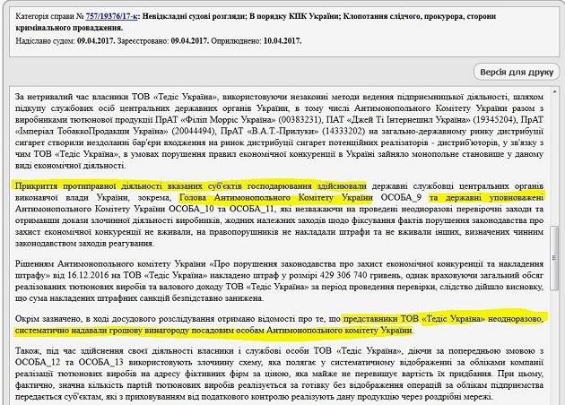 Компанию Тедис Украина подозревают в подкупе АМКУ