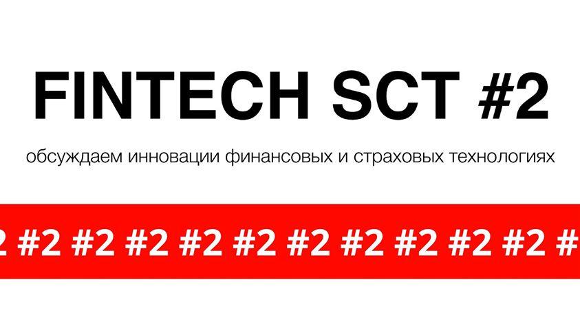 Kiev Fintech SCT.jpg