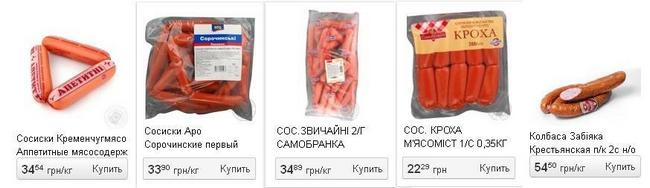 колбаски-сосиски.JPG