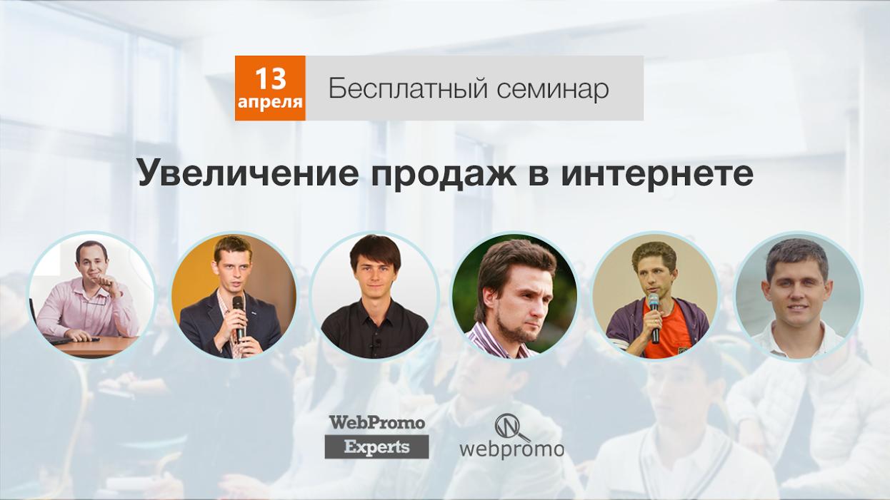 Продажи в интернете: бесплатный семинар по Интернет-маркетингу