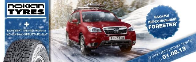 Subaru предлагает создать свой персональный Forester