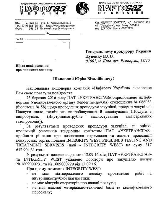 Менеджеры Укртрансгаза переписывали тендерную документацию - СМИ