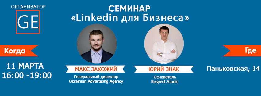 Linkedin для бизнеса.png
