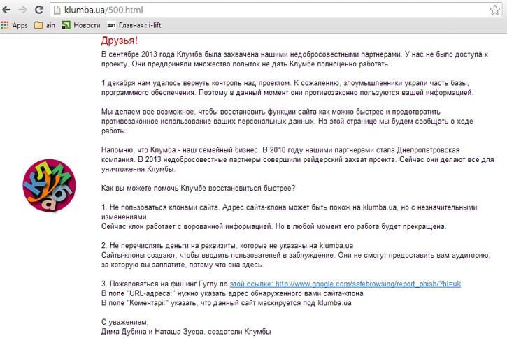 Основатели Klumba.ua восстановили контроль над сайтом
