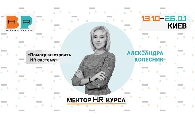 HR увеличивает стоимость бизнеса