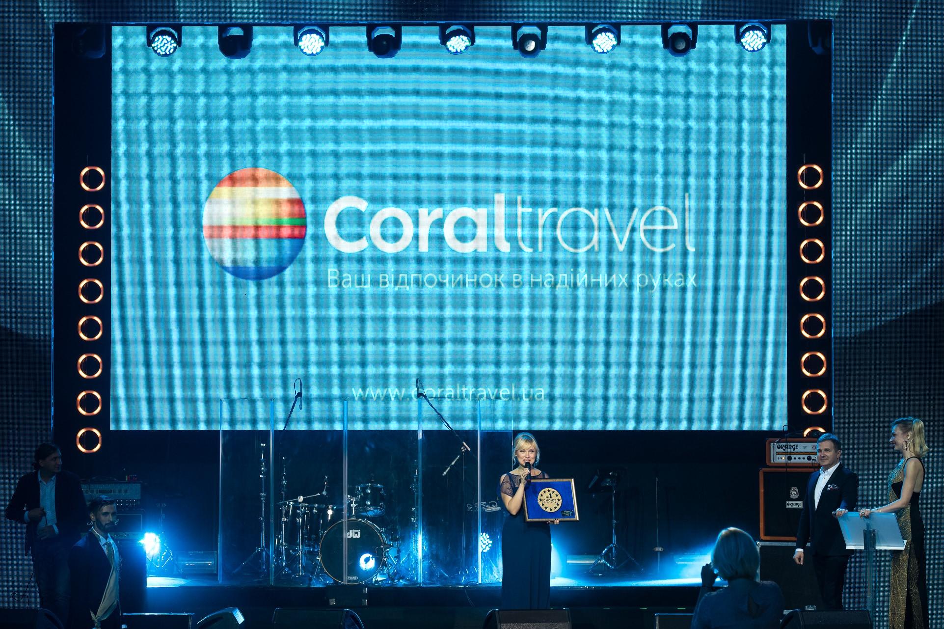 """Coral Travel снова награжден """"Выбором года №1"""""""