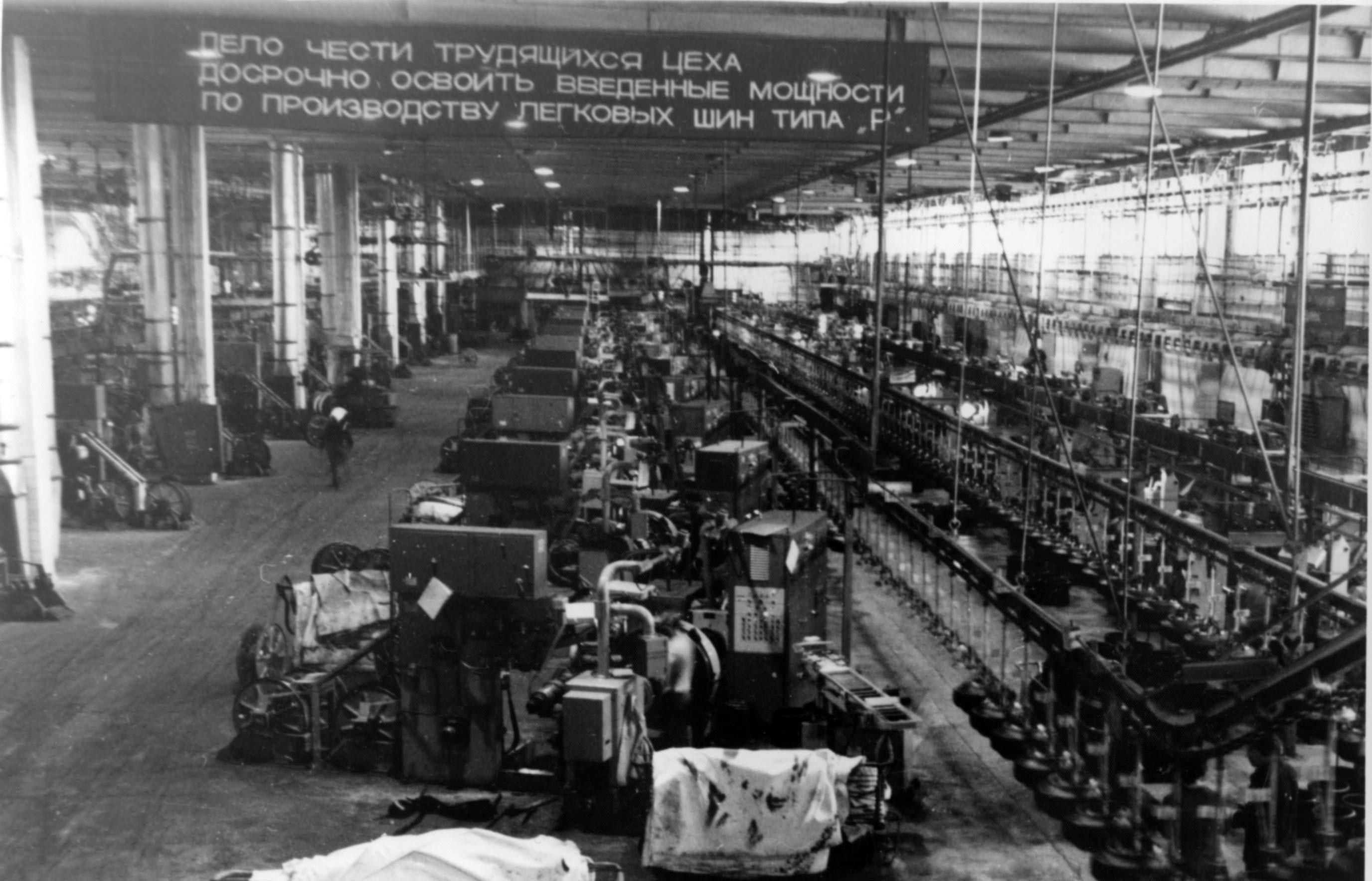 45 лет неисчерпаемой энергии белоцерковских шинников