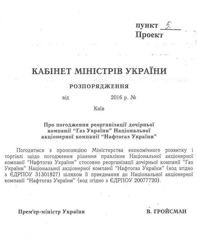 Газ Украины объединят с Нафтогазом - СМИ