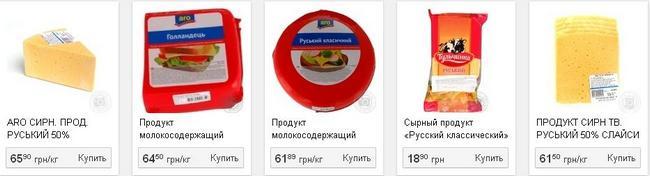 Сырный продукт тверд метро.JPG