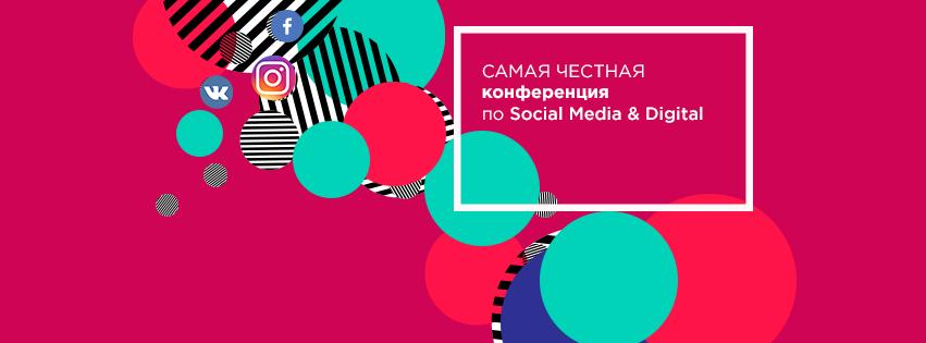 Конференция по SMM&Digital.png