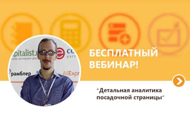 Свежие бесплатные вебинары от WebPromoExperts