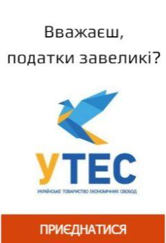Новая организация УТЕС возьмется за снижение налогов