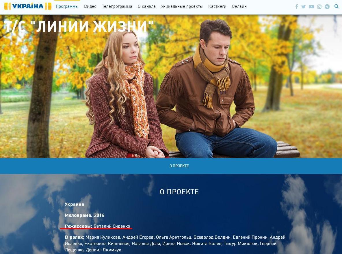смена режиссера украина.JPG