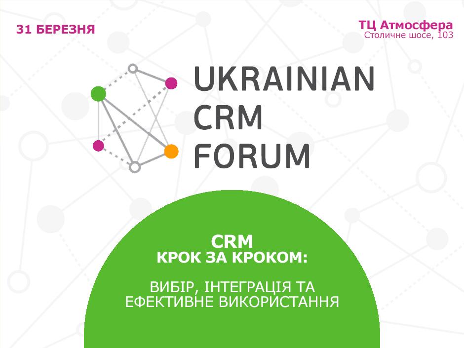 Новый подход к работе с данными CRM у ритейлеров