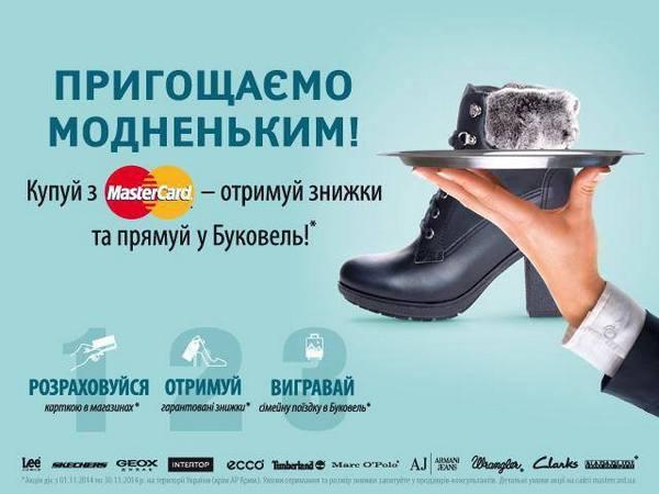 """Пригощаємо модненьким!"" от Forward Bank, MasterCard и INTERTOP"