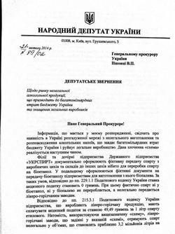 Как воровали на госпредприятии Укрспирт: схемы и объемы коррупции