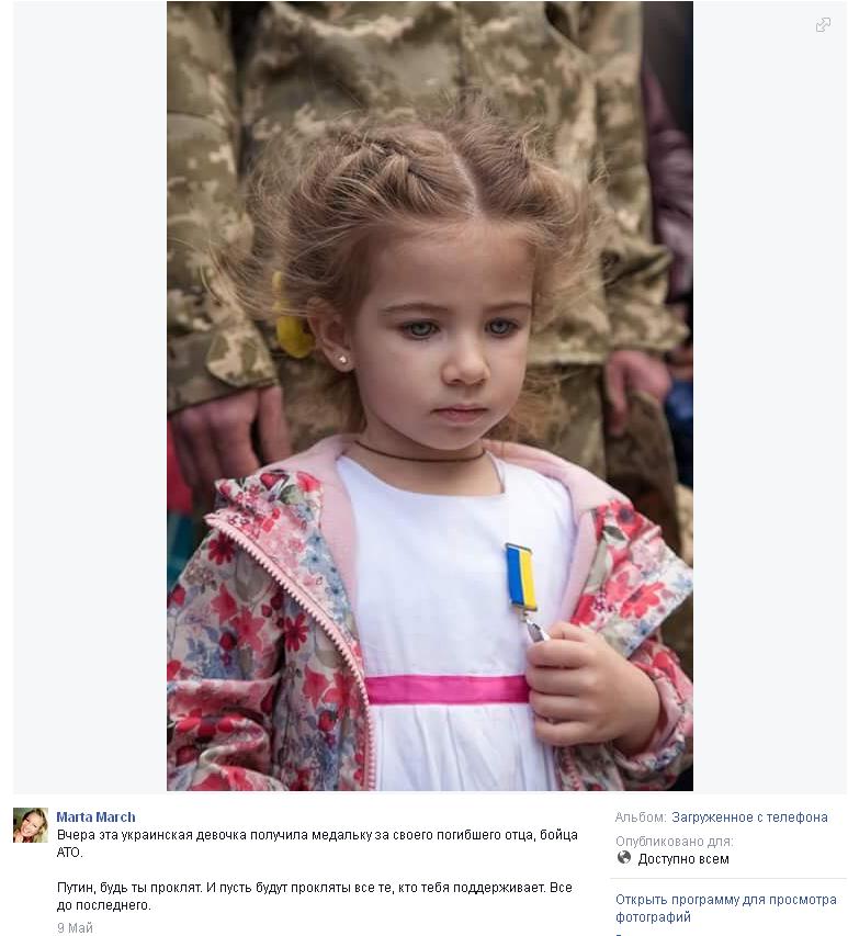 Девочка с медалью погибшего в АТО отца