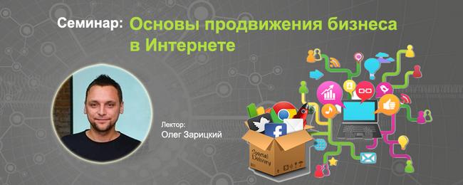 основы продвижения бизнеса в Интернете.png