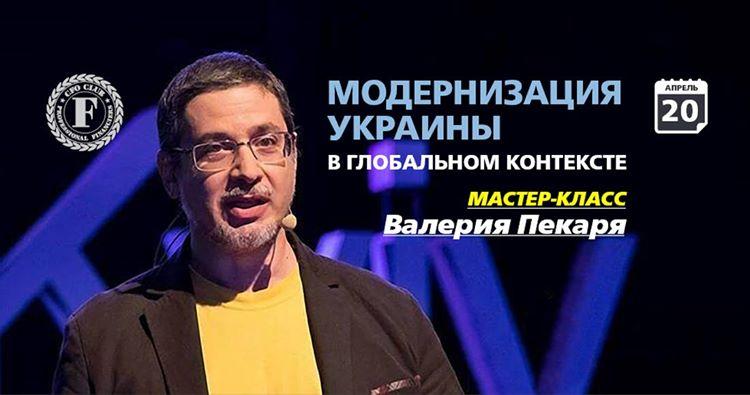 модернизация Украины в глобальном контексте.jpg