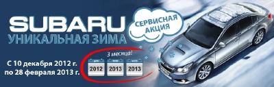 """Subaru запускает новую программу """"Уникальная зима"""""""
