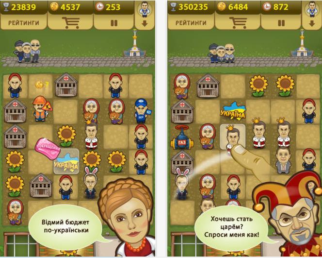 Сыграть в политику: пять новых игр, приложений и сервисов