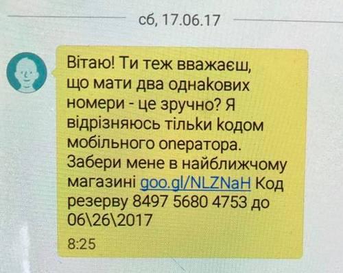 "lifecell начал суперспам от ""мертвых душ"" - глава Киевстар"