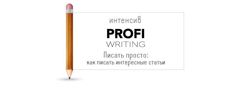 как писать интересные статьи.png