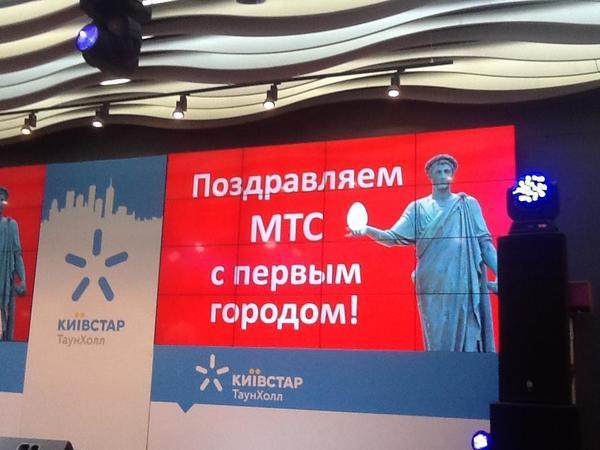 МТС_КИЕВСТАР 2.jpg