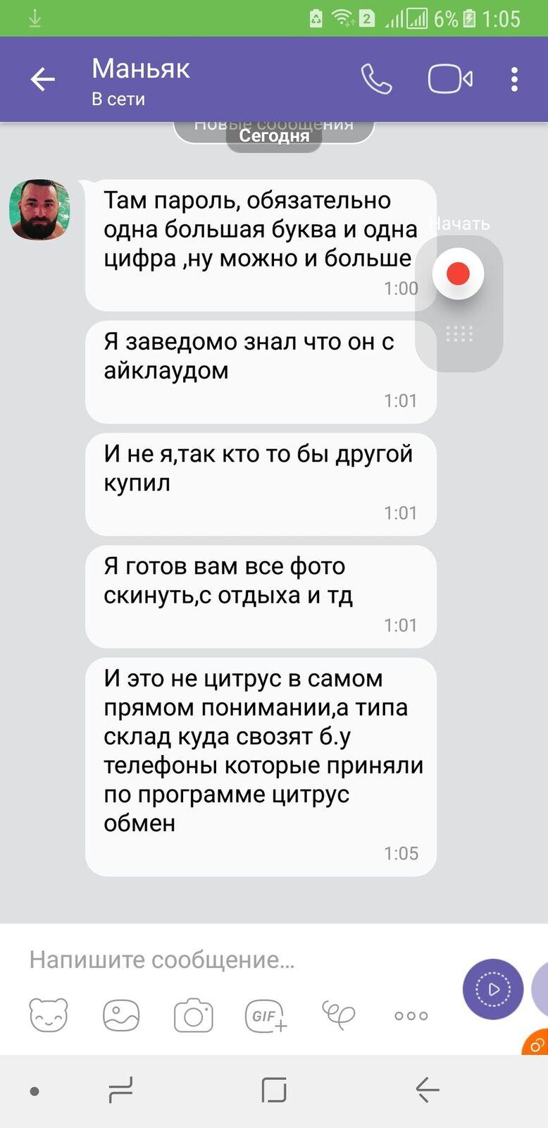 Screenshot_1_цитрус.jpeg
