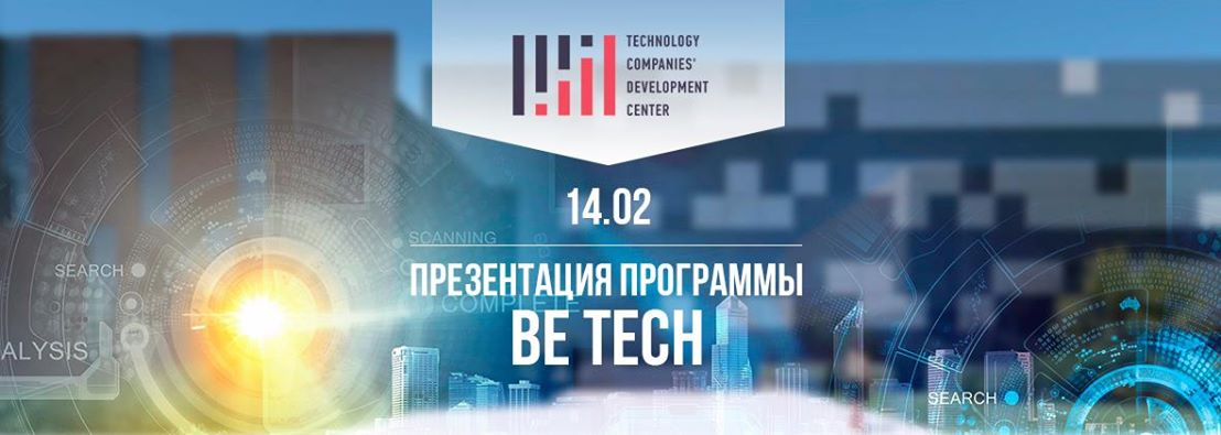 Презентация программы Be tech..jpg