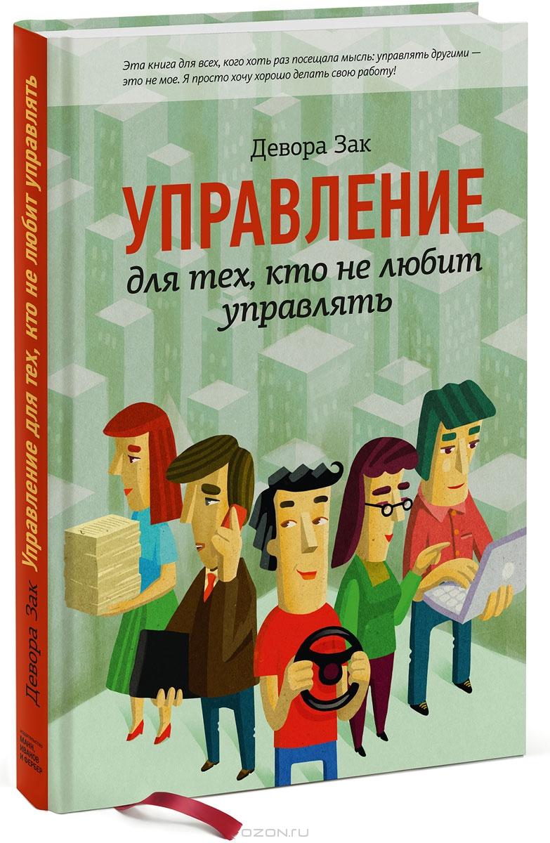 Книги для дела. Девора Зак: искусство не мешать
