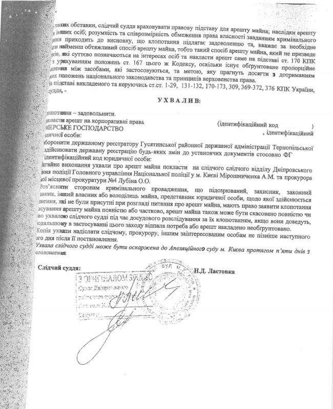 Гуты вывели из Мрии технику на 286 млн гривень в день дефолта