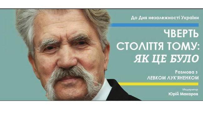 Levko Luk.jpg