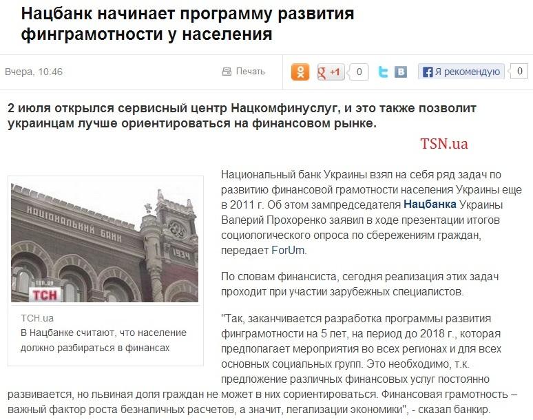 Инструкция для граждан Украины - Блог Геннадий Балашов / ЛІГА.Блоги