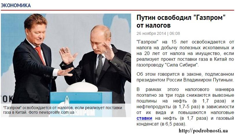 osvobodit_gazprom.jpg