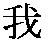 i-chinese.jpg