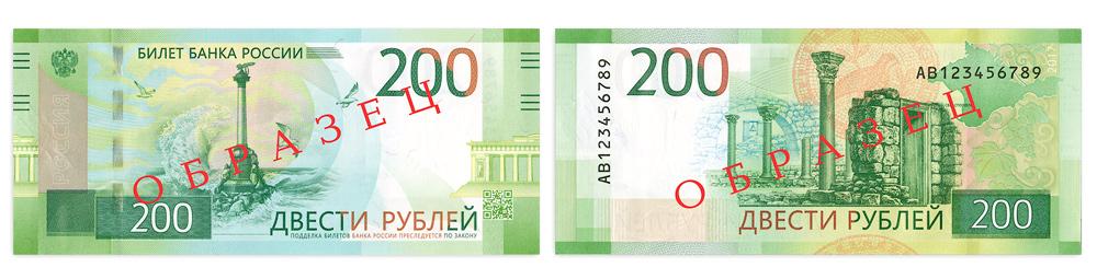 В России выпустили новую купюру с украинским Севастополем - Новость Экономика - ЛІГА.Финансы