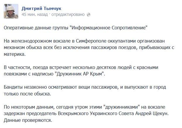 """На вокзале в Симферополе """"дружинники"""" обыскивают всех пассажиров"""