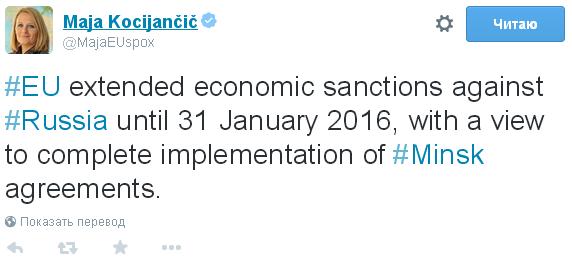 Евросоюз продлил санкции против РФ на шесть месяцев