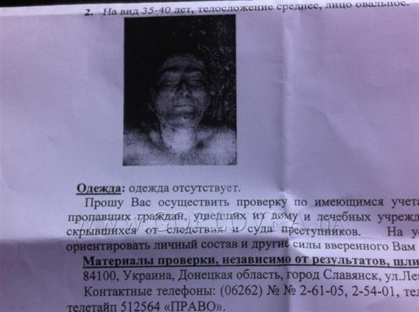 В Славянске нашли тело мужчины, похожего на похищенного депутата