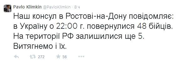 Из России в Украину удалось вернуть 48 бойцов - глава МИД