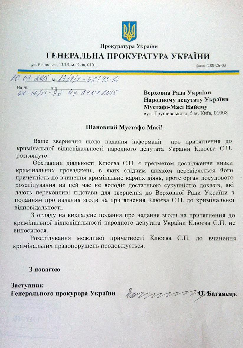 В ГПУ заявляют об отсутствии доказательств вины Клюева: документ