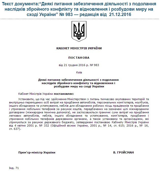 Кабмин расширил полномочия министерства Черныша